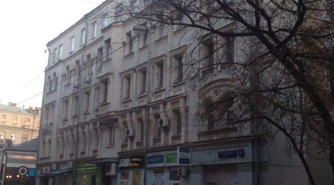 Сядзіба беларускіх арганізацыяў часоў БНР у Маскве (фота)