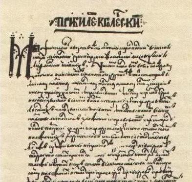 Другі Статут Вялікага Княства Літоўскага – 01.03.1566