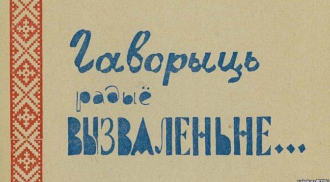 """Пачатак вяшчаньня Радыё """"Вызваленьне"""" – 20.05.1954"""