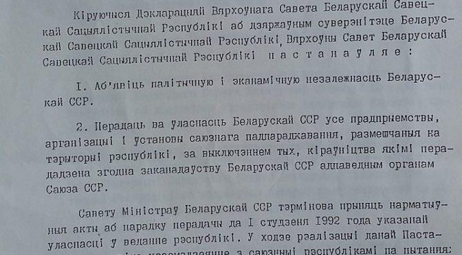 Гістарычныя дакумэнты аб незалежнасьці Беларусі: 1991 г.