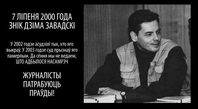 Зьнікненьне Дзьмітрыя Завадзкага – 7.7.2000