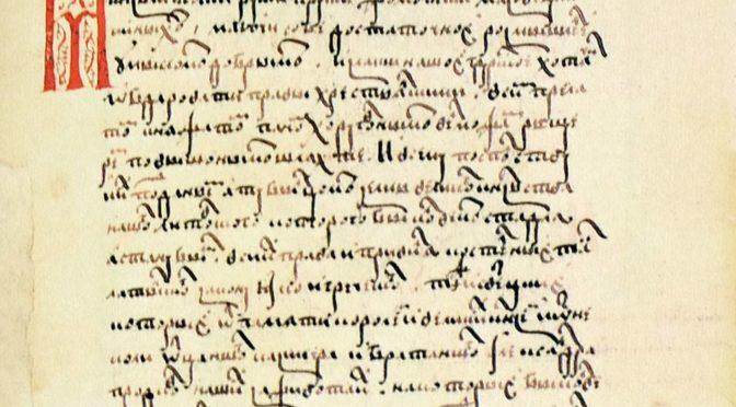 Першы Статут ВКЛ – 29.09.1529